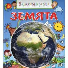 Енциклопедия за деца: Земята (твърди корици)