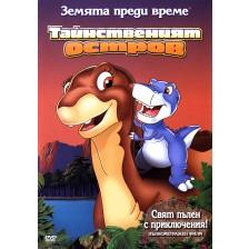 Земята преди време 5: Тайнственият остров (DVD) -1