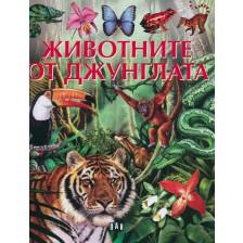 Животните от джунглата