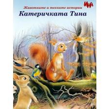 Животните и техните истории: Катеричката Тина