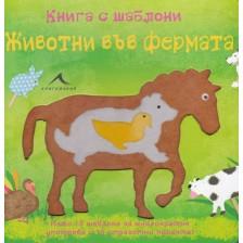 Животни във фермата: Книга с шаблони