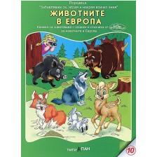 Животните в Европа (Образователна поредица 10) + CD