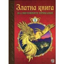 Златна книга на световните приказки - част 1