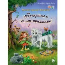 Малкият еднорог Звездичко: Прекрасно е да сме приятели!