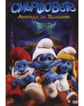 Смърфовете: Легендата за Хелоуин (DVD) - 1t