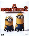 Аз, проклетникът 2 (Blu-Ray) - 1t