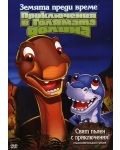 Земята преди време 2: Приключения в голямата долина (DVD) - 1t