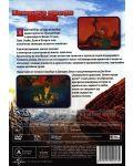 Земята преди време 1 (DVD) - 2t
