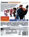 Аз, проклетникът 2 3D (Blu-Ray) - 3t