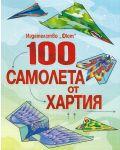 100 самолета от хартия - 1t