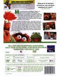 Мъпетите (DVD) - 3t