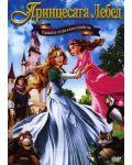 Принцесата Лебед: Приказка за кралското семейство (DVD) - 1t
