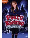Рокси Хънтър и Призрачната тайна на имението Мууди (DVD) - 1t