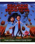 Облачно с кюфтета 3D (Blu-Ray) - 1t