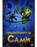 Приключенията на Сами (DVD) - 1t