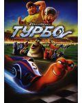 Турбо (DVD) - 1t
