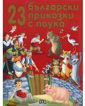 23 български приказки с поука - 1t