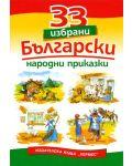 33 избрани български народни приказки - 1t