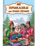 40 Приказки от Елин Пелин - 1t
