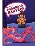 Шоуто на Розовата Пантера - диск 4 (DVD) - 1t