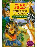 52 приказки с поука с любими приказни герои - 1t
