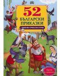 52 български приказки с любими приказни герои - 1t