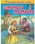 7 български приказки с поука: Златното момиче - 1t