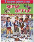 7 български приказки с поука: Хитър Петър - 1t