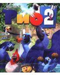 Рио 2 (Blu-Ray) - 1t