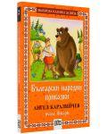 Български народни приказки - том 2 - 2t