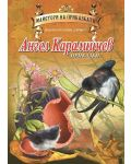 Майстори на приказката: Приказки от Ангел Каралийчев (Хермес) - 1t