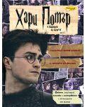 """Албум """"Хари Потър и Даровете на смъртта"""" - част първа - 1t"""