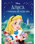 Приказна колекция: Алиса в страната на чудесата - 1t