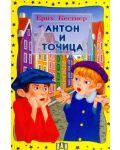 Антон и Точица - 1t