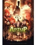 Артур и минимоите (DVD) - 1t