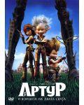 Артур и войната на двата свята (DVD) - 1t