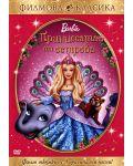Барби: Принцесата от острова (DVD) - 1t