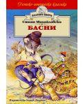 Басни от Стоян Михайловски - 1t