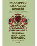 Български народни шевици. Малка книга за оцветяване / Bulgarian traditional patterns. А little coloring book - 1t