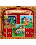 Български народни приказки 1: Тримата братя и златната ябълка + CD - 1t