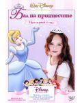 Бал на принцесите: Празнувай с нас (DVD) - 1t