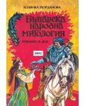 Българска народна митология - разказана за деца - 1t