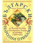 Български народни приказки за Хитър Петър и Настрадин Ходжа, за умници и дяволици - 1t