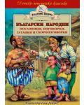 Български народни пословици, поговорки, гатанки и скоропоговорки - 1t