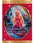 Барби: Приказния свят на русалките (DVD) - 1t