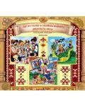 Български народни приказки 16: Дар от сърце + CD - 1t