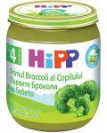 Био зеленчуково пюре Hipp - Броколи, 125 g - 1t