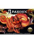 Дракони: Най-страховитите чудовища от митовете и литературата - 1t