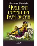 Чудният роман на Кум Лисан - 1t