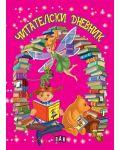 Читателски дневник с цветни илюстрации: Пипи, фея, Мечо Пух (розов) - 1t